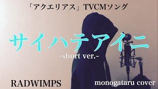 【歌詞付き】 サイハテアイニ ~short ver ~ (「アクエリアス」TVCMソング) - RADWIMPS (monogataru cover)