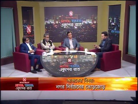 Ekusher Raat || নগর নির্বাচনের তোড়জোড় || 27 January 2020 || ETV Talk Show