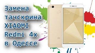 Ремонт телефона Xiaomi Redmi 4x в Одессе. Замена тачскрина.