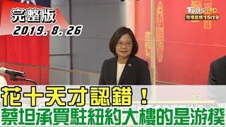 2020大選看風向 要說-【 #新聞大白話 】 108/08/26