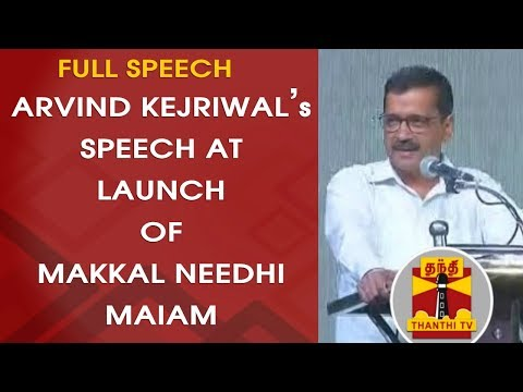 Aravind Kejriwal Speech supporting Kamal Hassan's political party Makkal Needhi Maiam | Thanthi TV