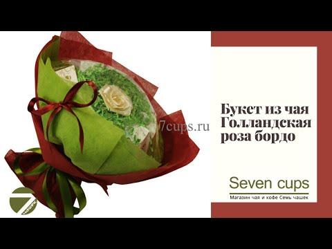 Букет из чая - Голландская роза бордо
