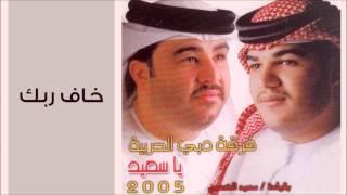 تحميل و استماع دبي الحربية - خاف ربك (النسخة الأصلية) MP3