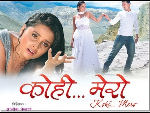 Kohi Mero | Nepali Movie