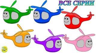 Сборник мультфильмов про цветные вертолеты. Учим цвета и фигуры. Развивающие мультфильмы для детей.