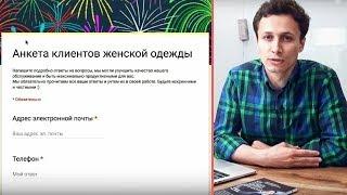 АНКЕТИРОВАНИЕ КЛИЕНТОВ | Как сделать Google анкету? Видеоурок | Алексей Аль-Ватар