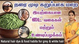 நரை முடி கறுப்பாக மாற இயற்கை டை வகைகள்| Home Made Natural Hair Dye/Herbal Dye | No Side Effects