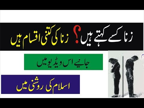 3 Log Jin Per Zina Ki Had Nahi Lagti | Hazrat ALI (R A) ka Waqia
