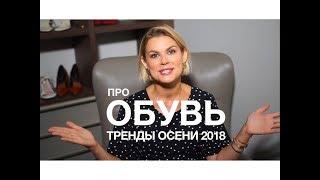 ТРЕНДЫ ОБУВИ. ОСЕНЬ 2018