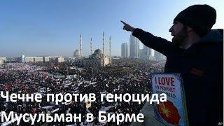 Сьезд всех мусульман России в Грозном на митинг против геноцида в Бирме