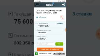 Сайт про золото с марафона Пузата Спарта 2016 за 200 000 руб.
