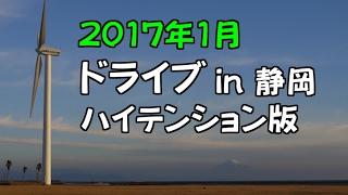 2017年1月ドライブin静岡