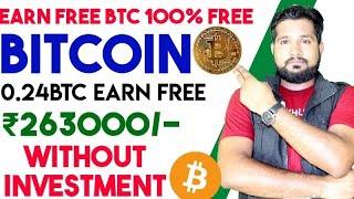 Earn Free Bitcoin Daily 0.24 BTC A Day - Earning Trick, Earn Money Online, Without Investment, ETH