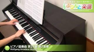 ピアノ協奏曲第21番第2楽章/WolfgangAmadeusMozart:ピアノソロ/初級