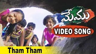 Tham Tham Video Song || Memu Movie Video Songs || Surya, Amala Paul