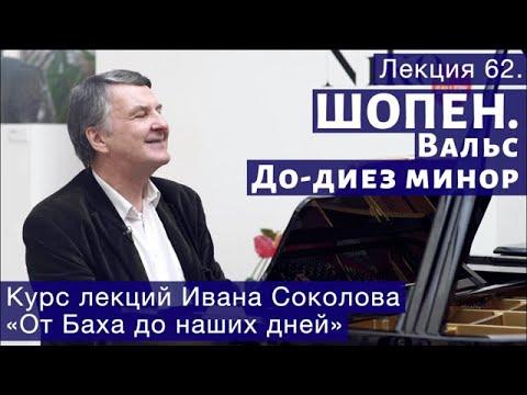 И.Соколов Лекция 62.  Ф.Шопен  Вальс До диез минор, op 64, №2