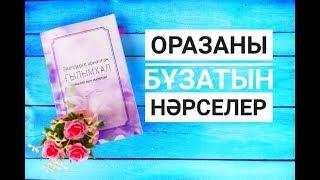 Оразаны бұзатын нәрселер / Ораза туралы / Марфуға ШАПИЯН