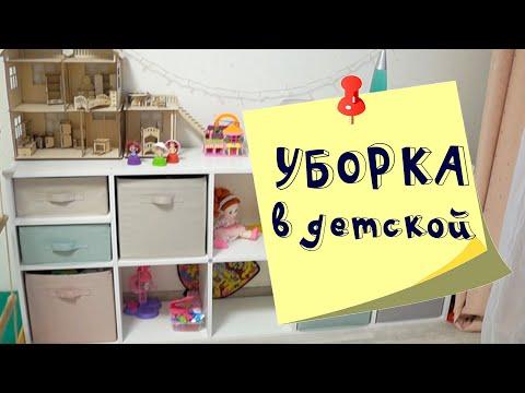 Детская комната и организация игрушек - мотивация на уборку