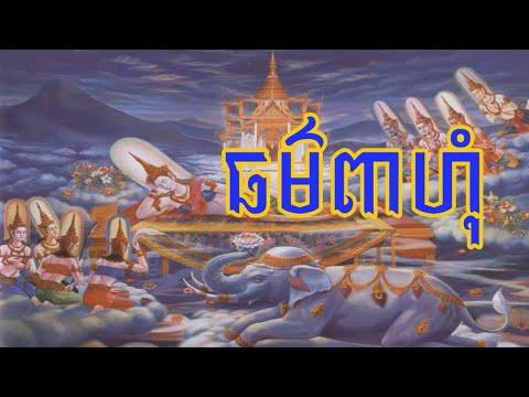 ធម៌ឈ្នះមារ - Pheahung   Dharma khmer   Keep dharma khmer