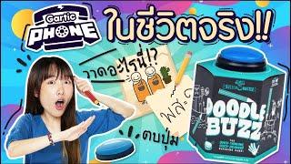 ซอฟรีวิว: Gartic Phone ชีวิตจริง! วาดแบบนี้ใครจะไปตอบได้!? 【Doodle Buzz】