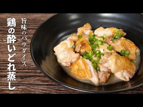 , title : '日本酒だけで蒸しあげる…史上最強の旨み「鶏の酔いどれ蒸し」
