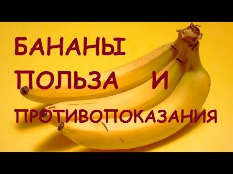 Бананы. Польза и вред.