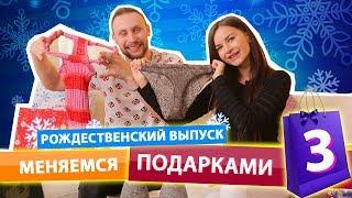 МЕНЯЕМСЯ ПОДАРКАМИ 3 Рождественский Выпуск