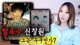 [금사파] 한국에서 제일 유명한 탈옥수 신창원 도대체 왜?   금요사건파일   디바제시카
