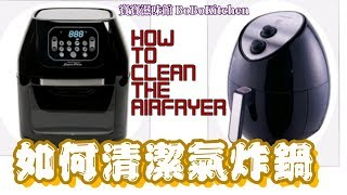 ✴️如何清潔氣炸鍋EngSub|How To Clean The Airfryer