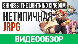 Обзор игры Shiness: The Lightning Kingdom