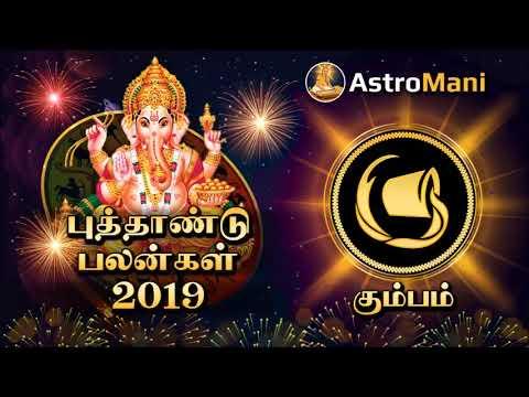 கும்பம் ராசி 2019 புத்தாண்டு பலன்கள் | Kumbam Rasi 2019 New Year Rasi Palan | Astro Mani