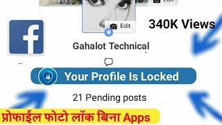 apne fb profile lock kaise kare - TH-Clip