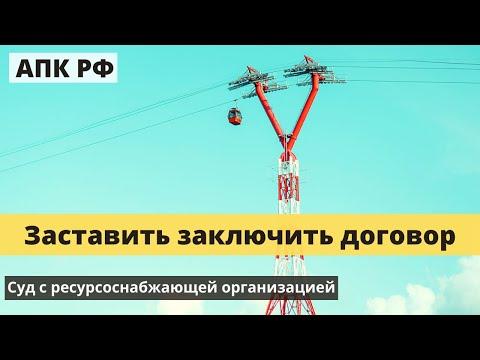 Понуждение заключения договора с ресурсоснабжающей организацией   Юрист арбитражные дела Ижевск