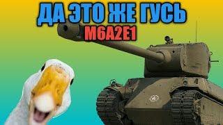 ДА ЭТО ЖЕ ГУСЬ! M6A2E1 [WoT Blitz]