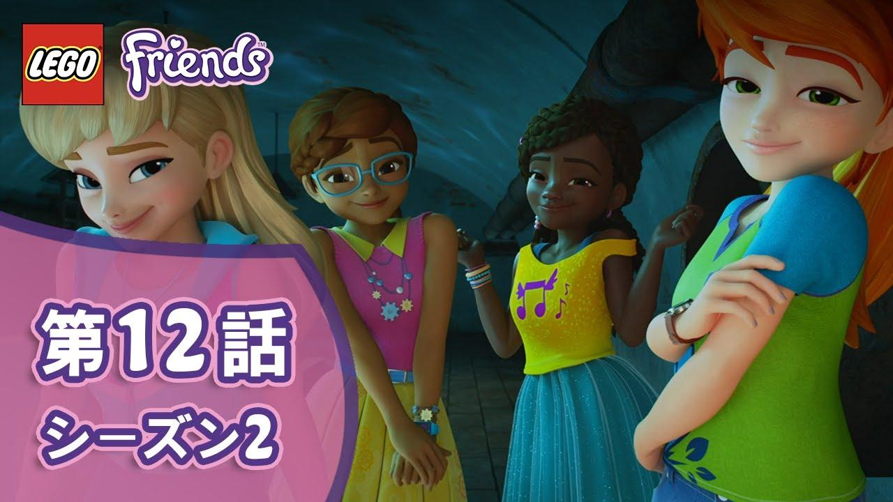 シーズン2「レゴフレンズ アニメ」びっくり!からくり扉のその先は?12話