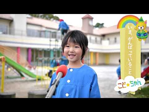 【YAMAGATAこどもちゃんねる】『 認定こども園 酒田幼稚園?(酒田市)』2021年4月3日(土)午前11:45〜放送