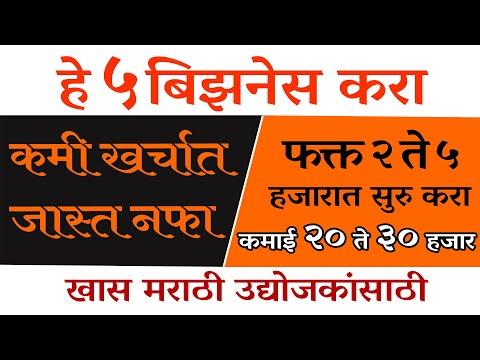 कमी खर्चात जास्त फायदा देणारे बिझनेस | low investment business ideas in marathi 2020|Marathi Udyojak