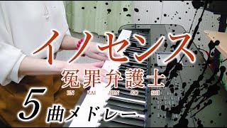 mqdefault - 「イノセンス 冤罪弁護士 / innocence 」5曲メドレー【ピアノソロ】