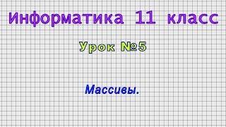 Информатика 11 класс Урок 5