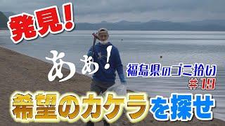 #19「ブンケン歩いてゴミ拾いの旅」浜中会津横断編7