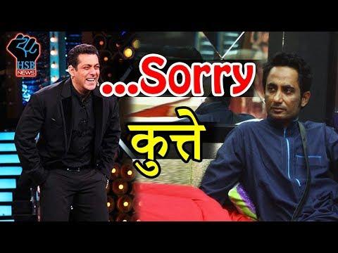 Bigg Boss 11, Weekend Ka Vaar LIVE Updates: Salman Khan Said Sorry !!