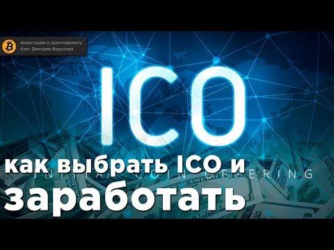 как выбрать ICO правильно и заработать на этом 💡