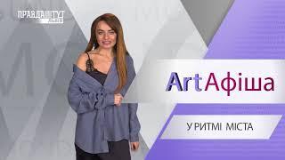 Арт Афіша 13.11.2018