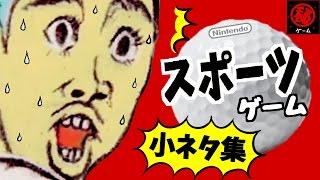 任天堂スポーツゲームの面白い小ネタ集!- マル秘ゲーム -