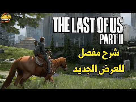 The Last of Us Part 2 ????شرح مفصل و إنطباعات
