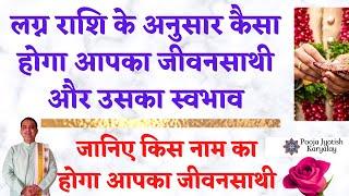 जानिएं किस नाम का होगा आपका जीवनसाथी /राशि अनुसार कैसा होगा आपका जीवनसाथी / Astrologers Jamnagar