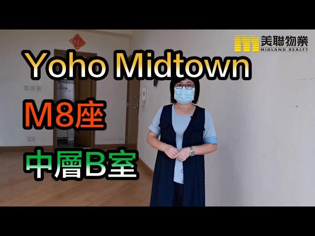 【#代理Karen推介】Yoho Midtown M8座中層B室