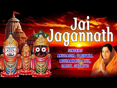 Jai Jagannath, JAGANNATH BHAJANS By Anuradha Paudwal I Full Audio Songs Juke Box