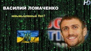 Василий Ломаченко : невымышленный Нео?
