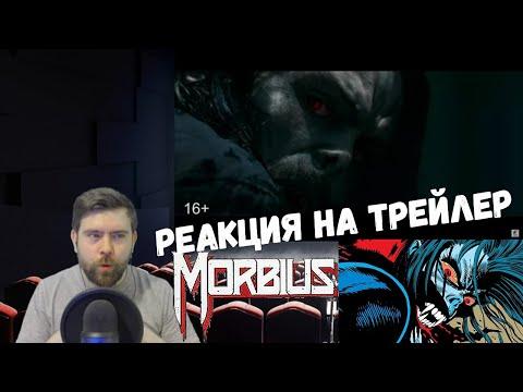 Реакция на тизер-трейлер: Морбиус